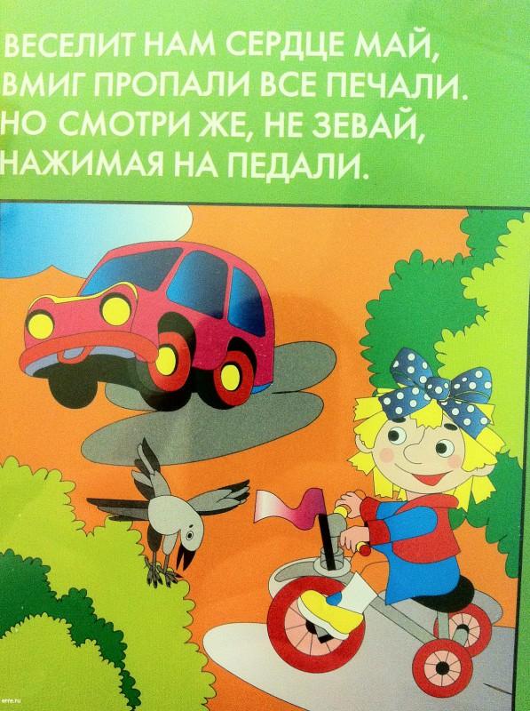 Полицейский агит-плакат